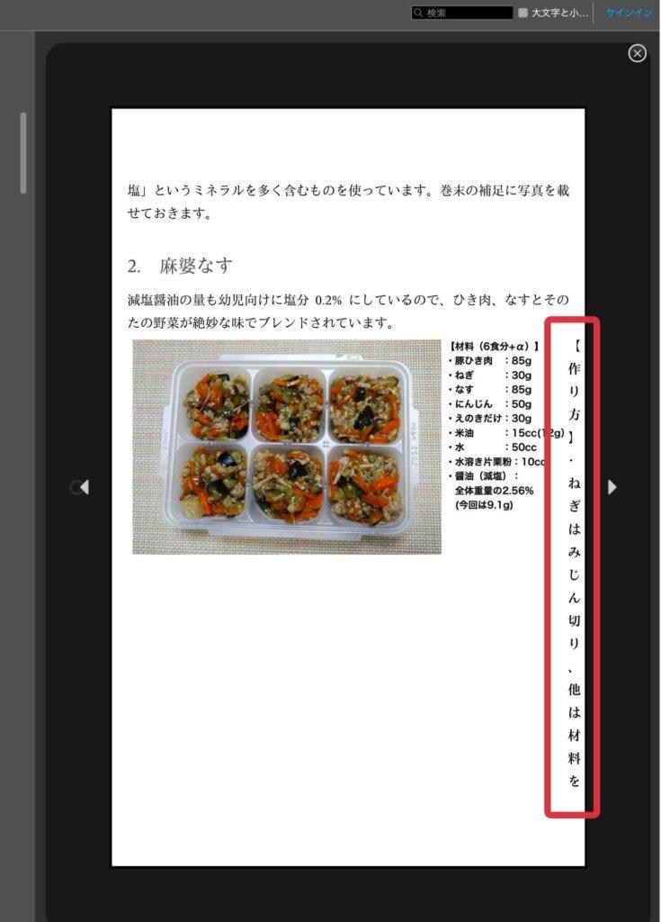 Googleドキュメント→docx形式で保存